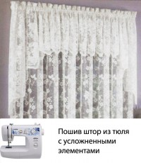 curtains_tulle_more
